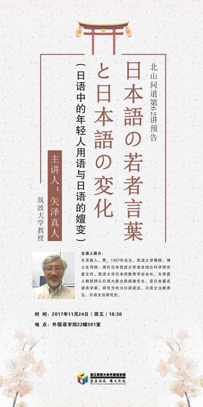 浙江師範大学ポスター